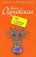 Анна Ольховская Бог с синими глазами 978-5-699-37053-5