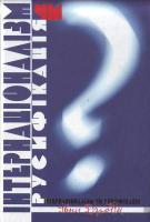 І. Дзюба Інтернаціоналізм чи русифікація ? 966-518-321-4