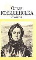 Кобилянська Ольга Людина 966-01-0160-0