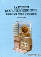 Ластовецький Василь Галузевий бухгалтерський облік: проблеми теорії і практики 966-560-316-7