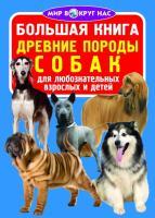 Завязкин Олег Большая книга. Древние породы собак 978-966-936-059-5
