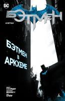 Снайдер Скотт, Беннетт Маргерит Бэтмен. Клетки 978-5-389-12743-2