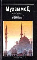 Мухаммед Сост. В.В. Юрчук 985-443-548-2