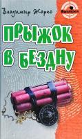 Жарко Владимир Прыжок в бездну 978-985-17-0279-0