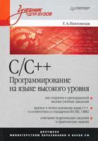 Т. А. Павловская С/С++. Программирование на языке высокого уровня 5-94723-568-5