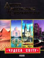 Клімов А. Чудеса світу. Ілюстрована енциклопедія для дітей 966-314-379-7
