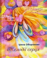 Оборонова Ірина Мелодії серця 978-966-279-138-9