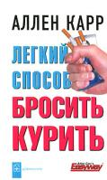 Аллен Карр Легкий способ бросить курить 5-98124-125-х, 978-5-98124-284-7