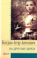 Антонич Богдан-Ігор На другому березі 978-966-03-4508-9