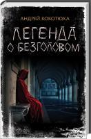 Кокотюха Андрей Легенда о Безголовом 978-617-12-1561-0