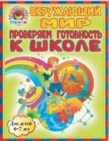 Ирина Мальцева , Светлана Пятак Окружающий мир. Проверяем готовность к школе 978-5-699-55052-4