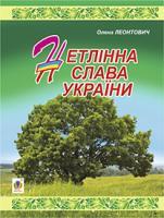 Леонтович Олена (псевдонім Вороніної Олени Василівни) Нетлінна слава України 978-966-10-2860-8