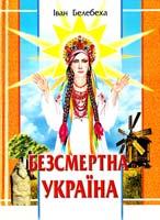 Белебеха Iван Безсмертна Україна 978-966-8504-30-3
