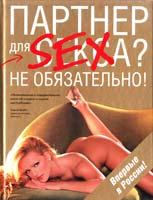 Корног Марта Партнер для секса? Не обязательно! 978-5-17-045228-6, 978-5-271-17418-6