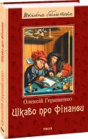 Геращенко Олексій Цікаво про фінанси 978-966-03-8860-4