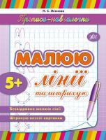 Леонова Н. Малюю лінії та штрихую 978-966-284-122-0
