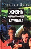 Цель Леонид Жизнь глумлива. Роман, рассказы 966-556-010-7