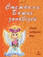 Клід Ірина Олексіївна Стежками Божих заповідей. Посібник для вчителя. 978-966-10-0116-8