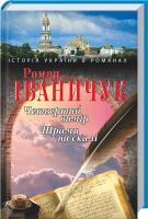 Іваничук Роман Четвертий вимiр Шрами на скалi 978-966-03-3884-5