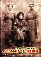 Коваль Роман Отаман Зелений: Історичний нарис 978-966-97405-3-3