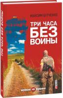 Максим Бутченко Три часа без войны 978-966-03-7504-8