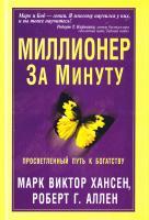 Хансен Марк Виктор, Аллен Роберт Г. Миллионер за минуту 985-483-052-7