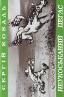 С. Коваль Неукоськаний пегас 978-966-8529-76-4