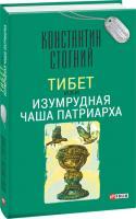 Константин Стогний Тибет, или Изумрудная Чаша Патриарха 978-966-03-7540-6