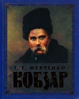 Шевченко Тарас Кобзар 978-966-481-702-5