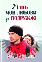 Чепмен Ґері П'ять мов любови у подружжі 978-966-395-379-3