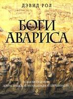 Рол Дэвид Боги Авариса 978-5-699-45027-5