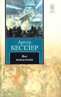 Кестлер Артур Век вожделения 978-5-17-068992-7