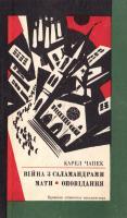 Карел Чапек Війна з саламандрами; Мати; Оповідання. (букіністика)