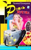 Голицына Галина Рояль в кустах 5-699-15653-4
