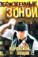 Шитов Владимир Воровской общак. Роман. В 2 кн. Кн. 2 5-17-012977-7