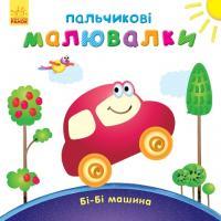 Каспарова Юлія Пальчикові малювалки: Бі-Бі машина
