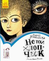 Кокотюха А. Читальня. Не той хлопчик. Рівень 3 978-617-09-4934-9