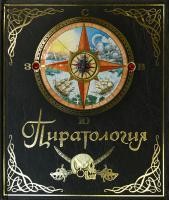 Лаббер Уильям Пиратология 978-5-18-001053-7