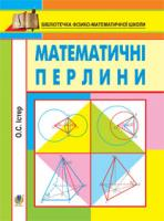 Істер Олександр Семенович Математичні перлини. 978-966-10-2986-5