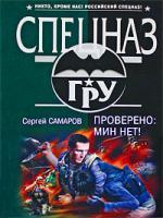 Сергей Самаров Проверено: мин нет! 978-5-699-32505-4