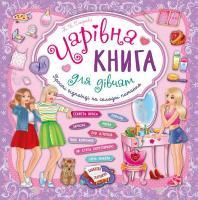 Смирнова К. Чарівна книга для дівчат 978-966-284-396-5