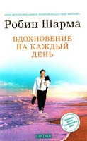 Шарма Робин Вдохновение на каждый день 978-5-399-00364-1