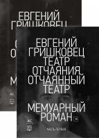 Гришковец Евгений Театр отчаяния. Отчаянный театр (в 2-х книгах) (комплект) 978-5-389-16795-7