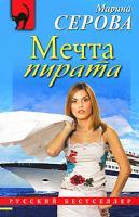 Марина Серова Мечта пирата 978-5-699-39255-1