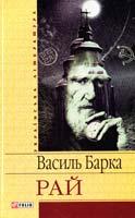 Барка Василь Рай 978-966-03-4786-1