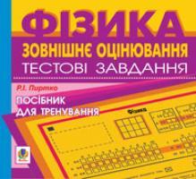 Пиртко Роман Іванович Компакт-диск. Зовнішнє оцінювання.Фізика.Тестові завдання. 9789667520090
