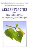 Владимир Федоров (Василевский) Аквавиталогия, или Вода