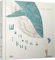 Бабкіна Катерина Шапочка і кит 978-617-679-151-5