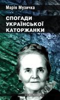 Музичка Марія Спогади української каторжанки 978-617-7173-72-3