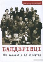 Липовецький Святослав Бандерівці. 200 історій з ХХ століття 978-966-441-485-9